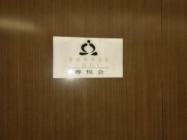 尊悦会(总店)