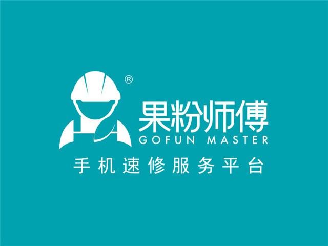 果粉师傅(牡丹园店)