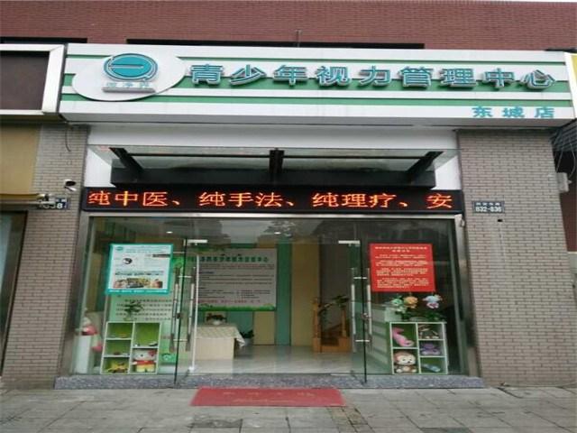 青少年视力管理中心(民安东路店)