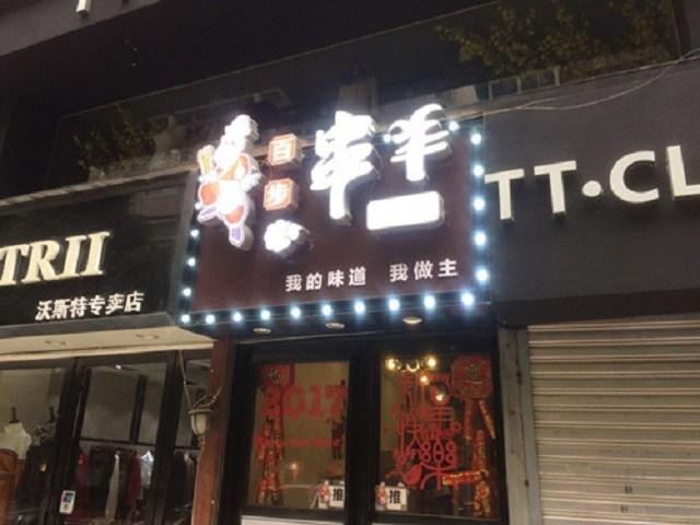 百步串羊(九龙仓店)