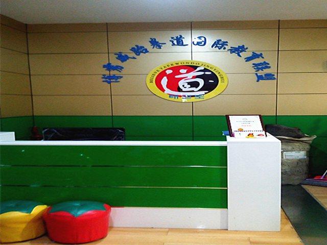 博雳威跆拳道国际教育联盟