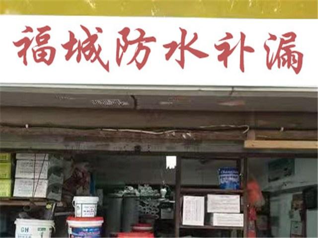 福城防水补漏