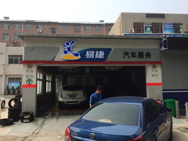 易捷汽车服务连锁(淄川2站店)