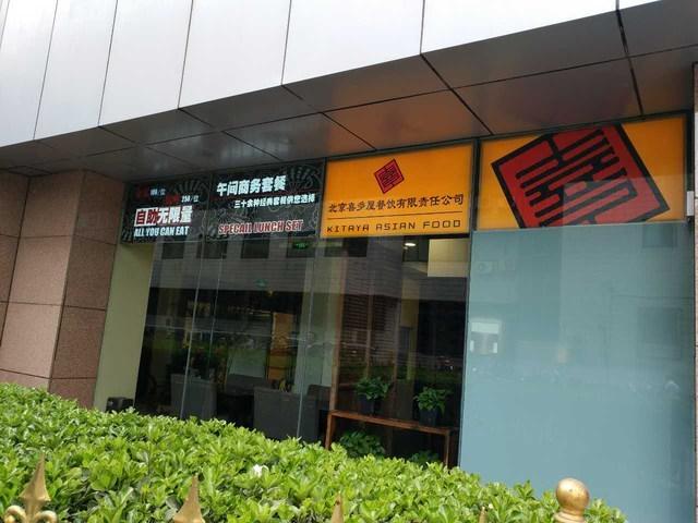 北京喜多屋餐饮公司(新侨饭店店)