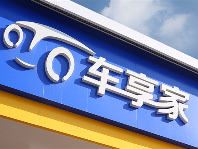车享家汽车养护中心(上海船厂路店)