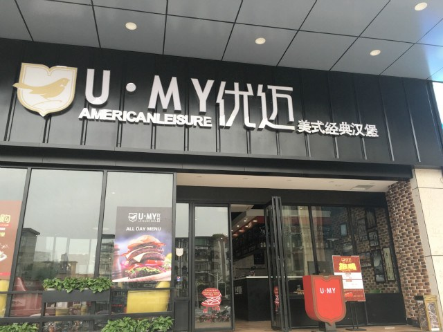 优迈美式经典汉堡餐厅(站前西路店)