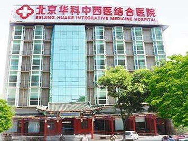 北京华科中西医结合医院运动损伤科