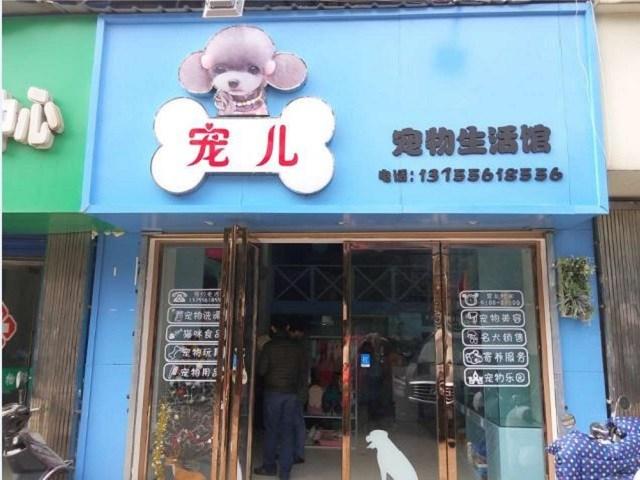 宠儿宠物生活馆(二七北路店)