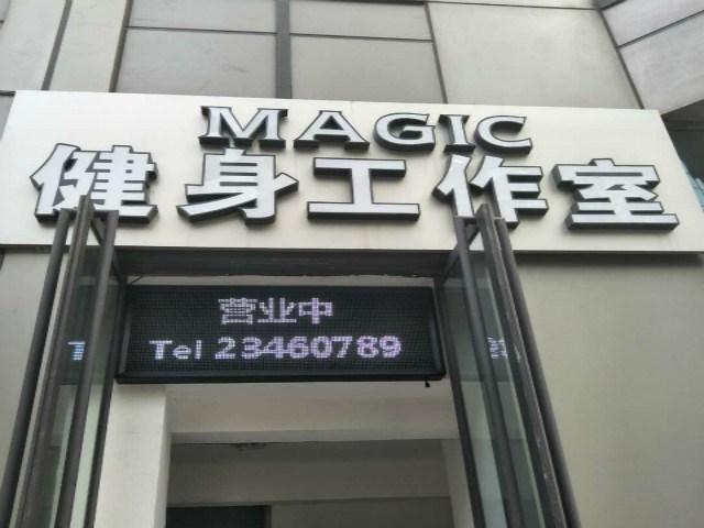 MAGIC健身工作室