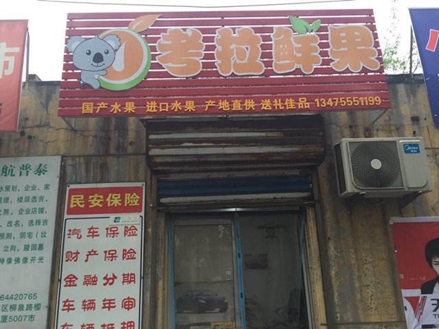 考拉鲜果(山铝分店)