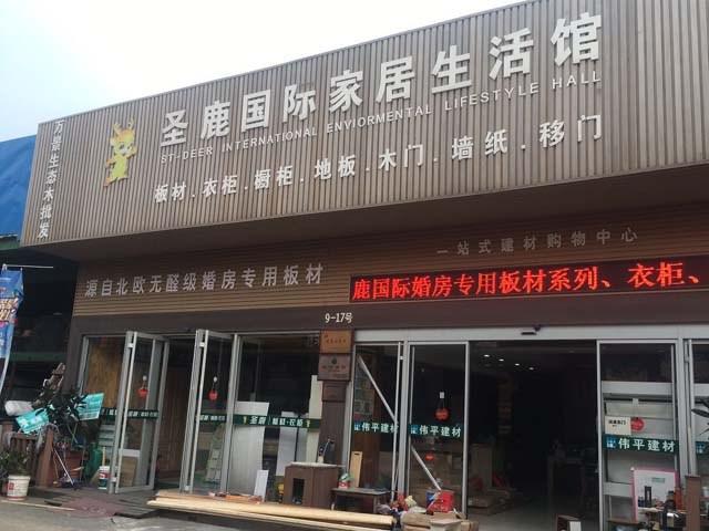 圣鹿国际家居生活馆(常州店)