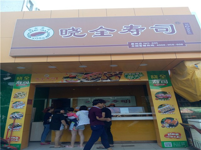 晓全寿司(崖城店)