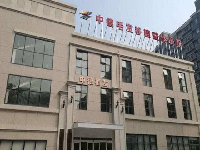 北京中德毛发移植整形医院(北京店)