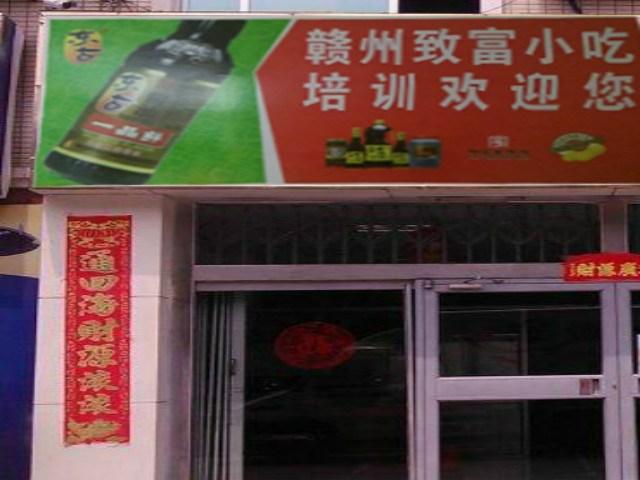 赣州致富小吃