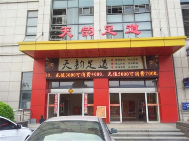 天韵足道(朝阳店)