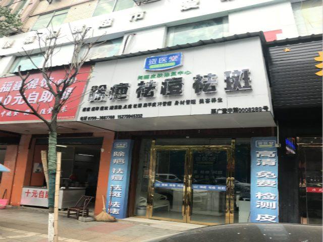 资医堂(上栗店)