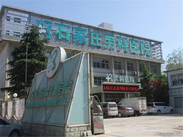 石家庄男科医院