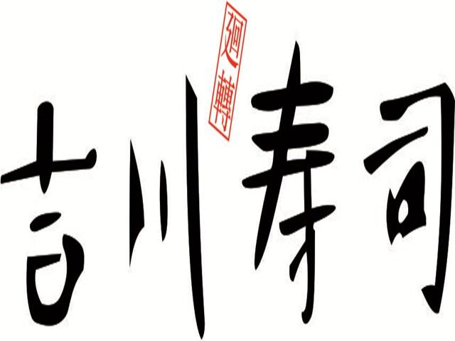 吉川寿司(港隆城店)