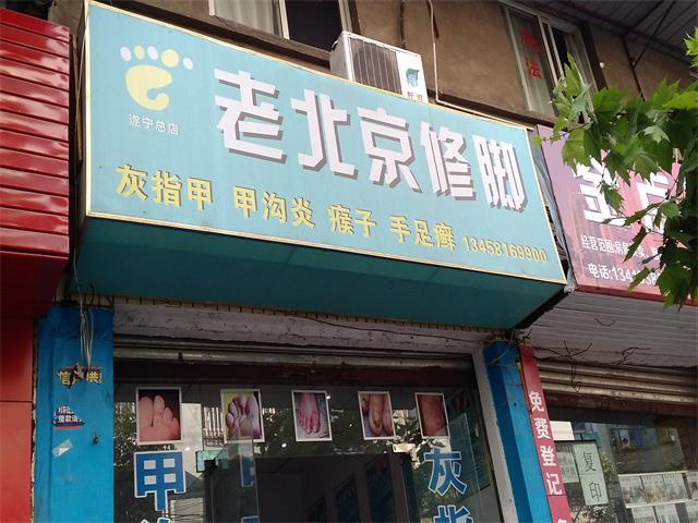 老北京修脚