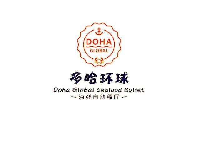 多哈环球海鲜自助餐厅(之心城店)