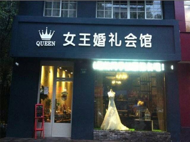 女王婚礼会馆