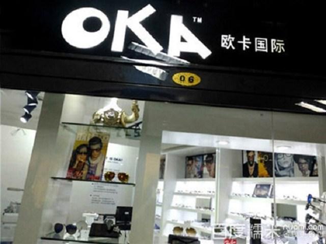 OKA欧卡国际眼镜