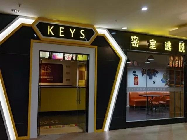 Keys密室逃脱(奥林匹克店)