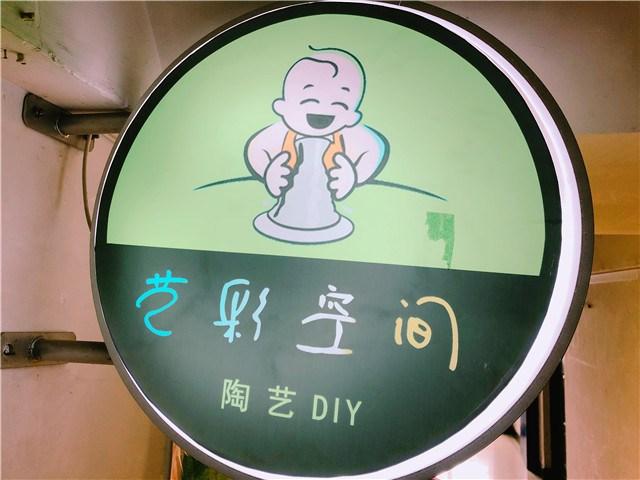 艺彩空间陶艺馆(沙坪坝总店)