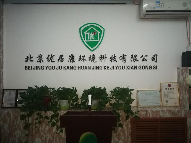 北京优居康环境科技有限公司(总店)