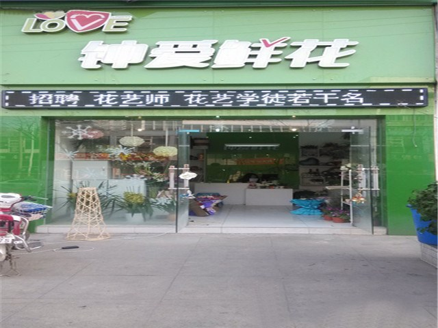 钟爱鲜花(中山大道店)