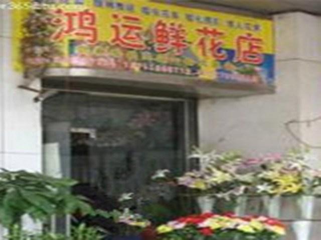 鸿运鲜花店(金阳店)