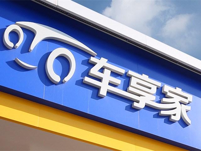 车享家汽车养护中心(上海紫薇路店)