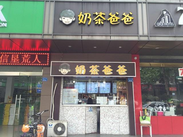 奶茶爸爸(板仓街店)