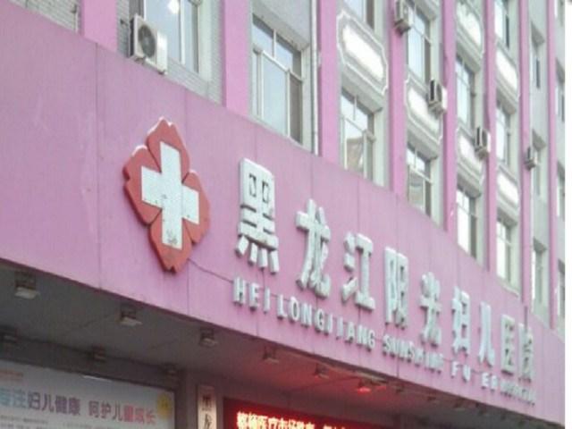 黑龙江阳光妇儿医院