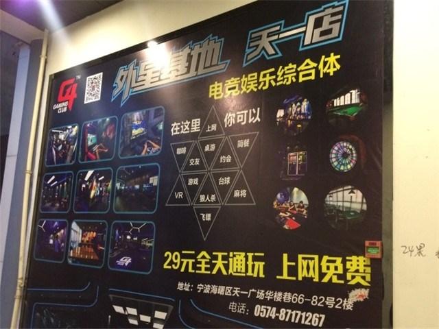 G4外星基地(天一广场店)