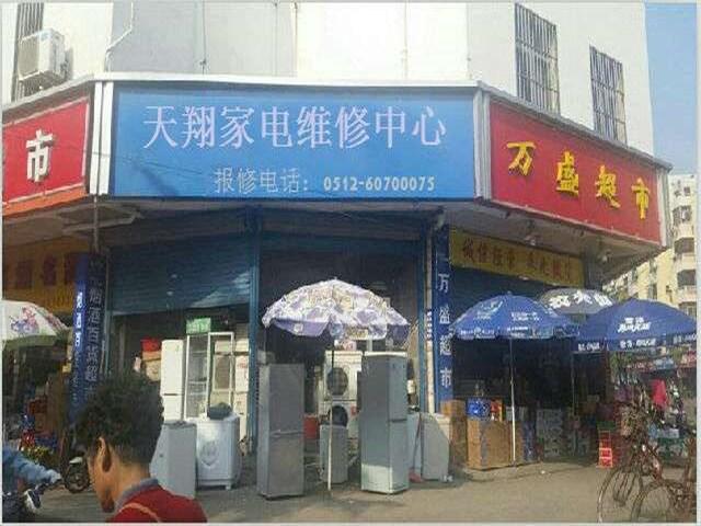 天翔家电维修中心(景德店)