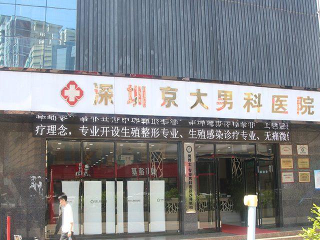 深圳京大男科医院