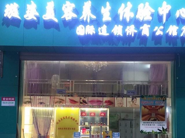 璇姿美容养生体验中心(国际连锁侨商公馆店)