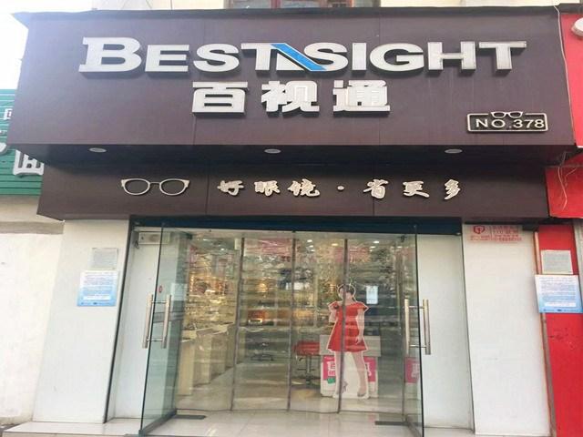 百视通眼镜超市(378店)