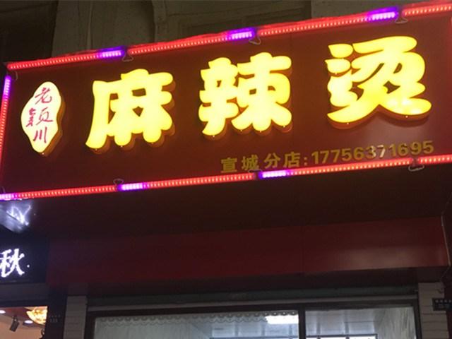 老颖川麻辣烫(宣城店)
