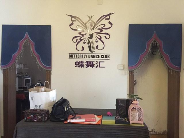 蝶舞汇舞蹈中心