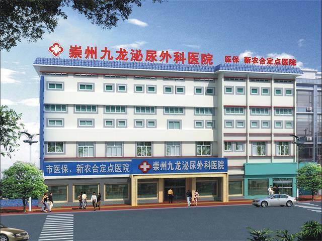 崇州九龙泌尿外科医院