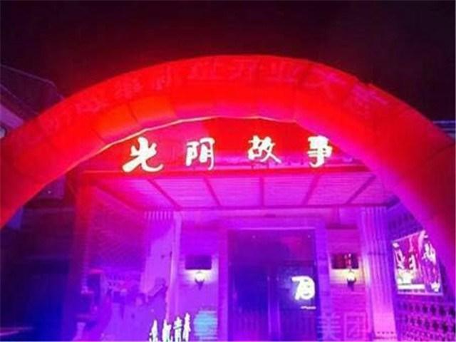 光阴故事酒吧(文林街店)