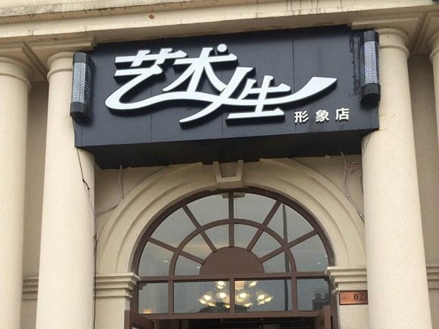 罗亚帝(福明店)