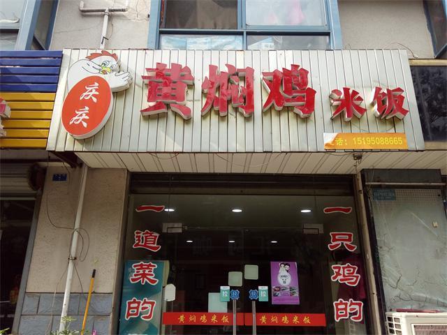 庆庆黄焖鸡米饭