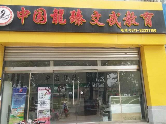 中国龍臻文武教育