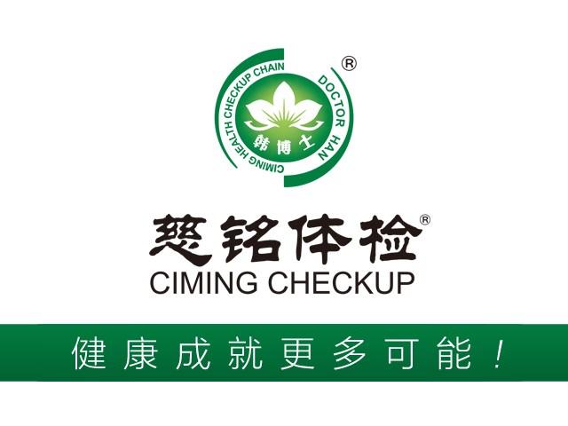 慈铭健康体检(亮马桥分院店)
