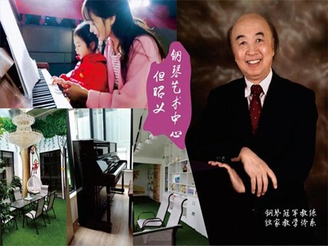 但昭义钢琴艺术中心