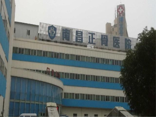 南昌正骨医院