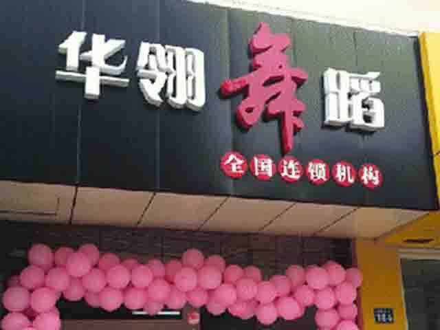 华翎舞蹈(哈尔滨店)